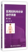實用婦科內分泌診療手冊(第3版) 博庫網