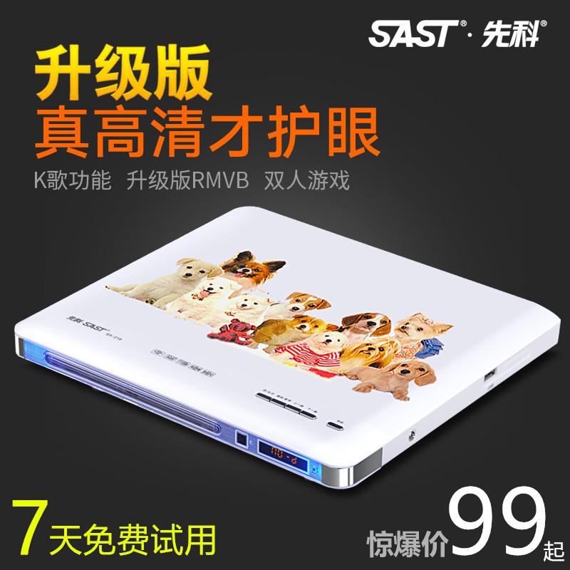 SAST/先科 SA-218儿童dvd影碟机 EVD 迷你CD播放机器 VCD高清家用