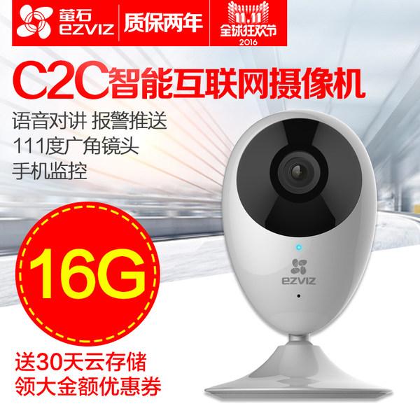 海康c2c无线摄像头萤石云智能家用监控摄像头一体机wifi高清16G卡