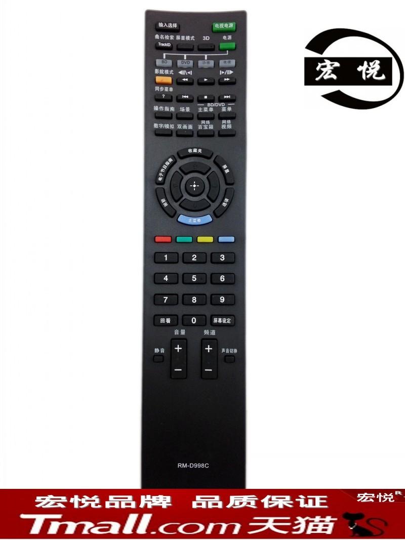 包�] 索尼液晶���C�b控器RM-SD006 RM-SD005 RM-SA001 RM-SA013