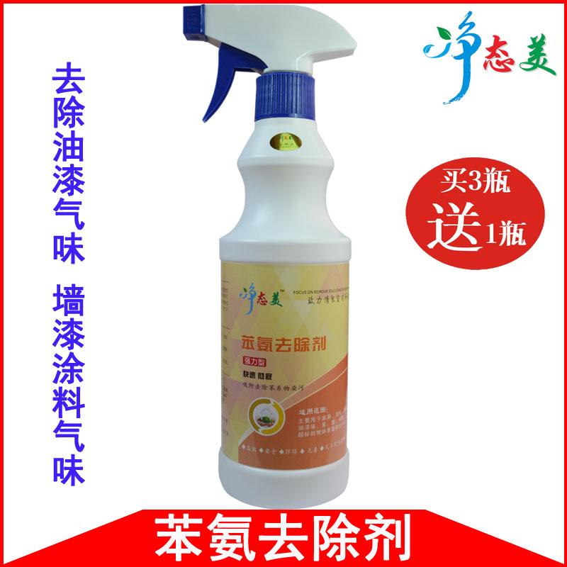 热卖 苯氨去除剂孕婴适宜专门清除油漆气味道墙漆涂料气味 正品