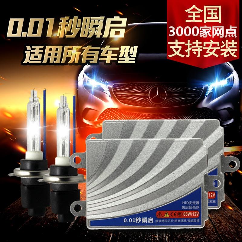 65W55WHID专用氙气灯套装汽车一体化疝气灯大灯泡近远光H1h4H7H11