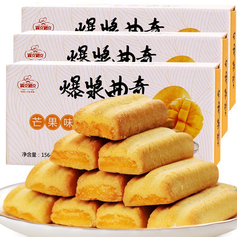 ~天貓超市~TC芒果味爆漿軟心曲奇餅幹 零食品156gX3盒
