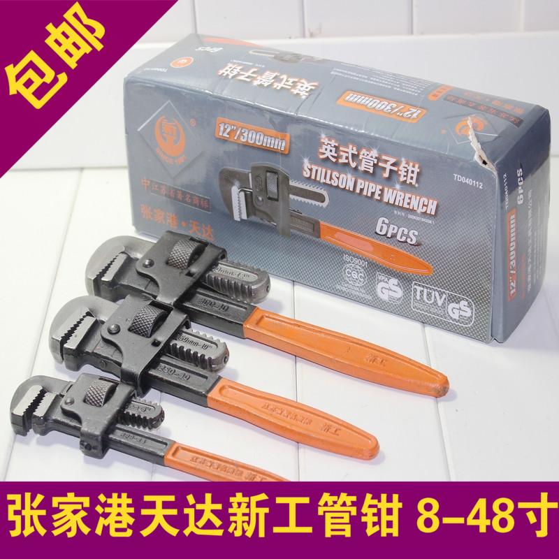 包邮 张家港天达新工管钳 8寸-48寸英式管子钳 水管钳 圆管钳