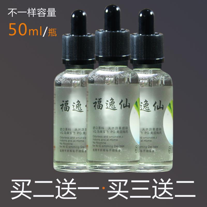 福逸仙50ml煙油高端電子煙油煙液 原料蒸汽煙大煙霧煙味水果味