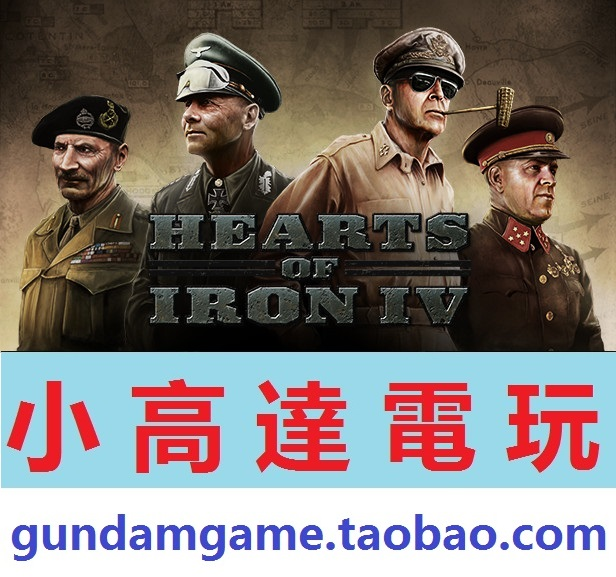 PC正版/钢铁雄心4/Hearts of Iron IV/Steam数字版