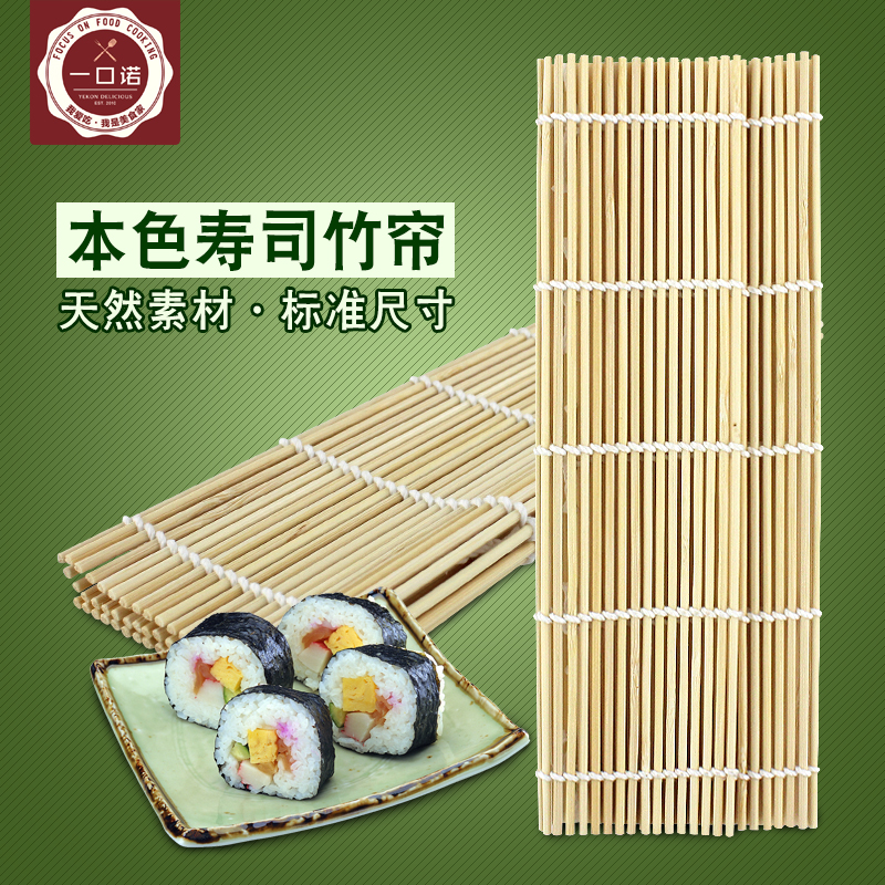Nihon Honest Sushi Curtain Sushi Tool Bamboo Roll Sushi Roll Mat пакет Инструменты для водорослей Sushi Laver пакет еда
