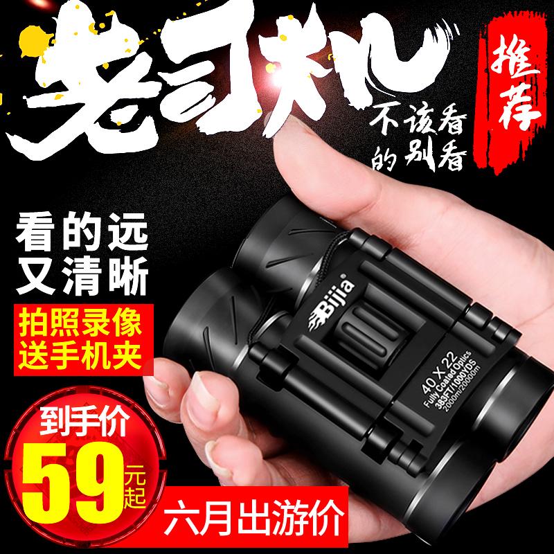 双筒望远镜高清最新报价