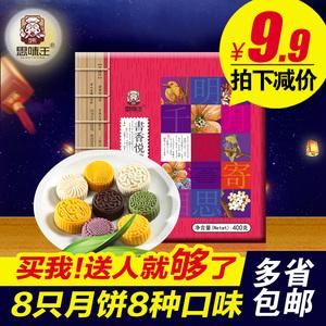 思味王广式月饼莲蓉蛋黄礼盒装