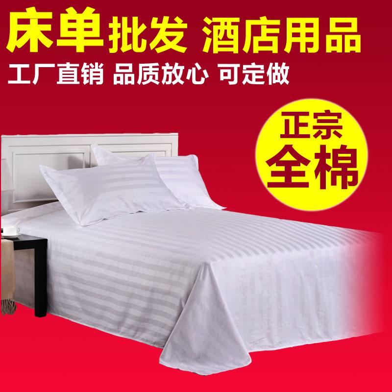 定做 賓館酒店全棉床單純棉床笠 旅館醫院美容床緞條床上用品