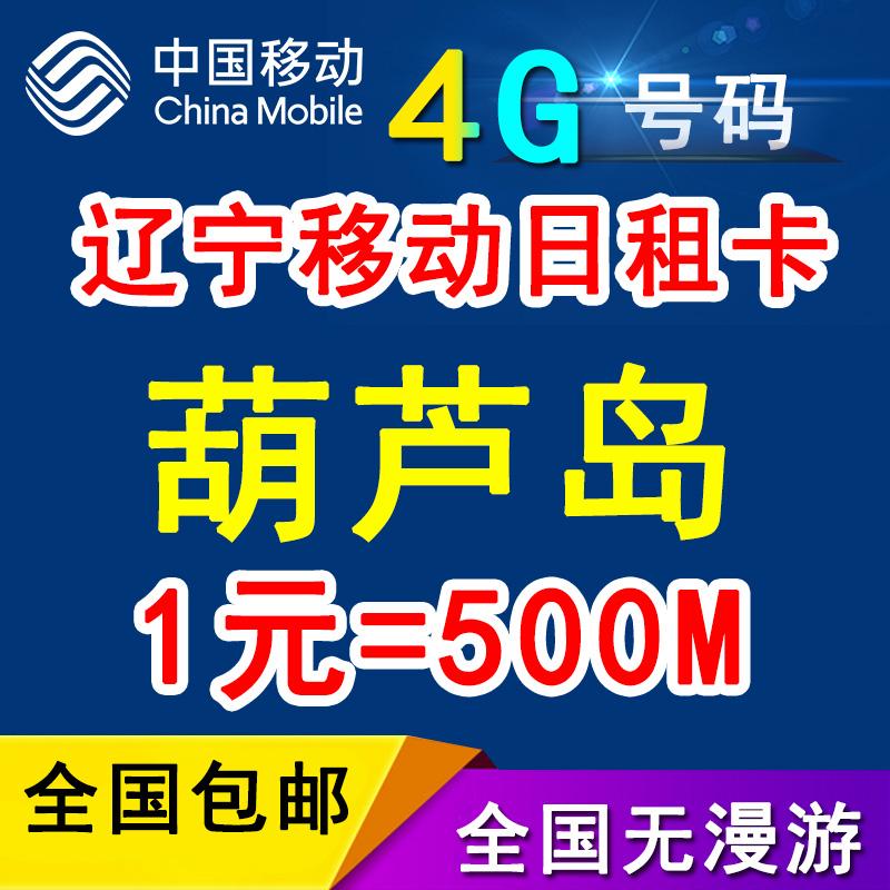 葫芦岛移动4g电话卡手机号卡中国辽宁0月租无线流量上网卡靓号