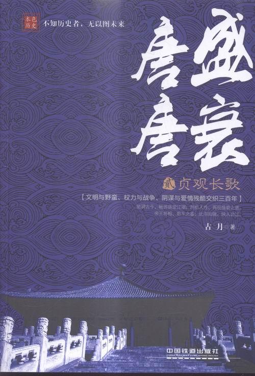 唐盛唐衰(2):贞观长歌 隋唐五代十国书籍 书