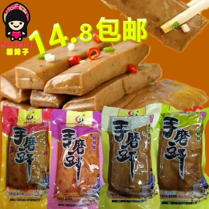 重庆特产特色手磨豆干 豆腐干麻辣零食休闲小吃500克包邮