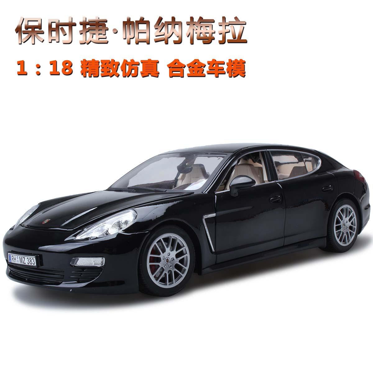 儿童玩具车模型合金仿真原厂授权1:18帕纳梅拉保时捷小汽车模型