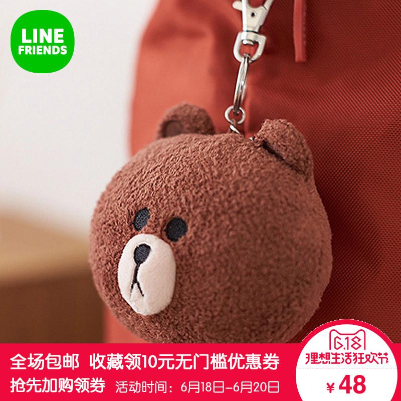 LINE FRIENDS 布朗熊掛件10cm 動漫周邊卡通玩偶鑰匙環出行掛件