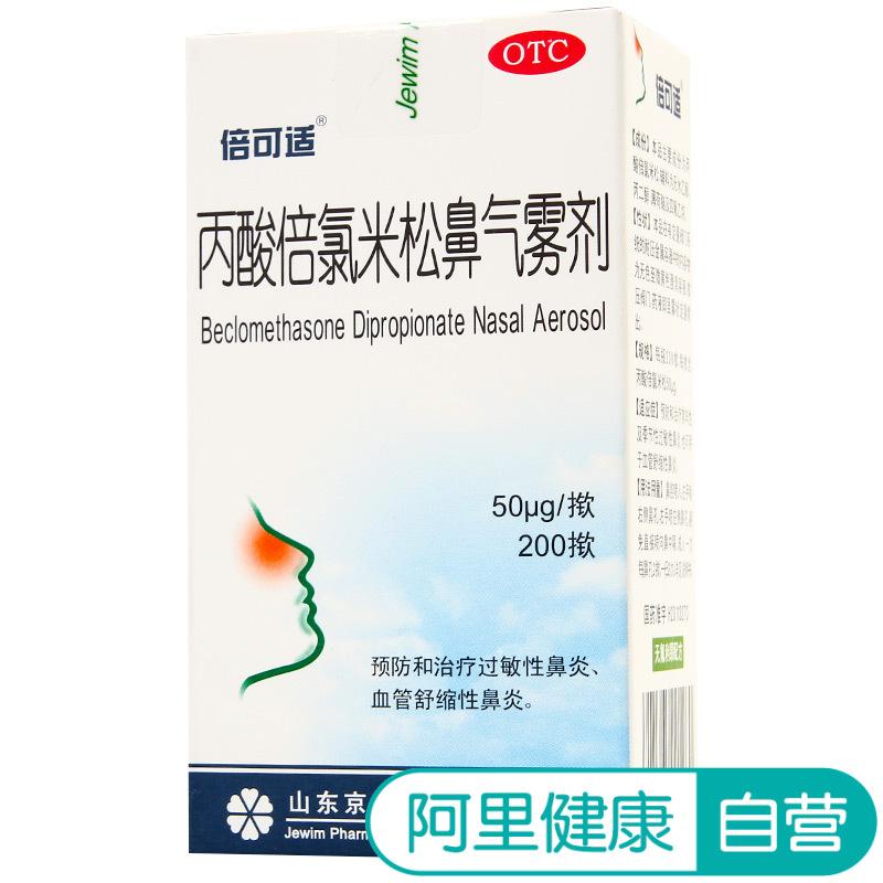 Пекин охрана время может подходит пропионат кислота время хлор метр свободный нос газ туман подготовка 200 пресса часто год секс сезон секс аллергия секс нос воспаление
