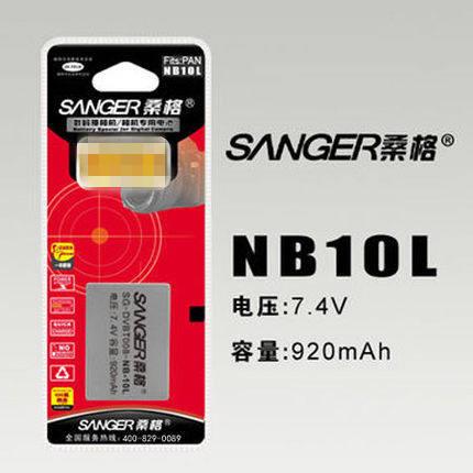 桑格 佳能 NB-10L电池 G1X G15 SX40HS SX50HS G16 SX60相机电池