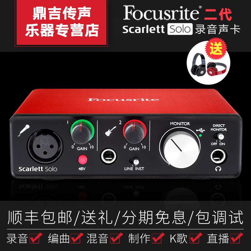 Фокс специальный Focusrite Solo специальность внешний USB запись компилировать песня гитара K песня живая звуковая карта