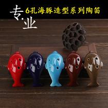 包邮音6孔海豚系列陶笛6孔造型陶笛买就送全套配件