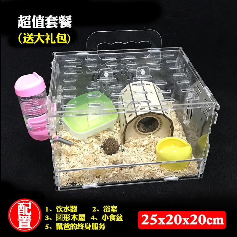 淩智亞克力透明加厚倉鼠籠子 超大別墅單雙層倉鼠籠玩具用品套餐