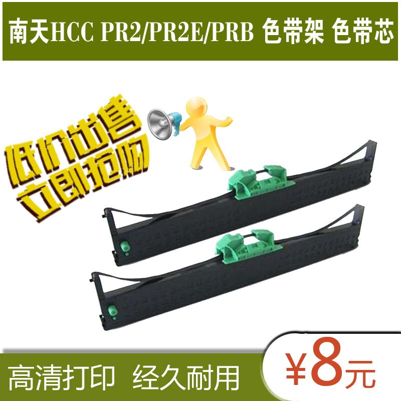 适用 南天 HCC 韩国 PR2 PR2E PRB 针式打印机色带架 色带 色带芯