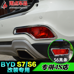 BYD S6 S7 modified tail light fog lamp box after Article byds6 s7 fog lamp cover S6 S7 rear light box light bar