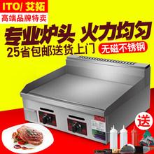 Промышленные кухонные электроприборы > Электрический противень/плиты.