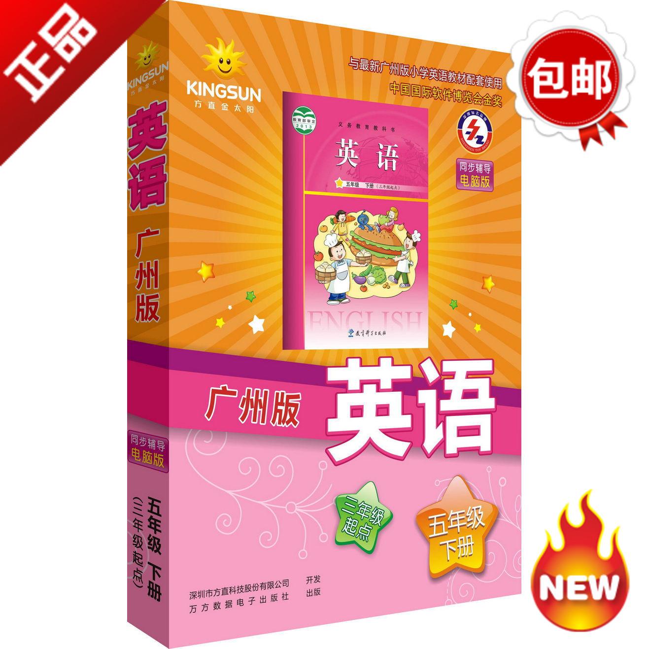 2018金太阳教科版广州版小学英语五年级下册软件电脑版送DVD光盘
