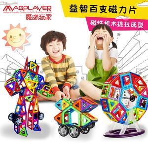 出口磁力片百变提拉积木儿童益智建构片哒哒搭磁力棒拼装建构