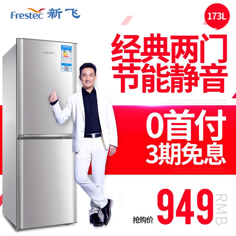 FRESTECH/ новый fly BCD-173KD2A две двери небольшой холодильник энергосбережение электричество холодильник / домой / аренда дом немой