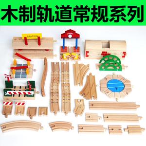木质轨道积木隧道兼容磁性木制手推车电动米兔小火车小米儿童玩具