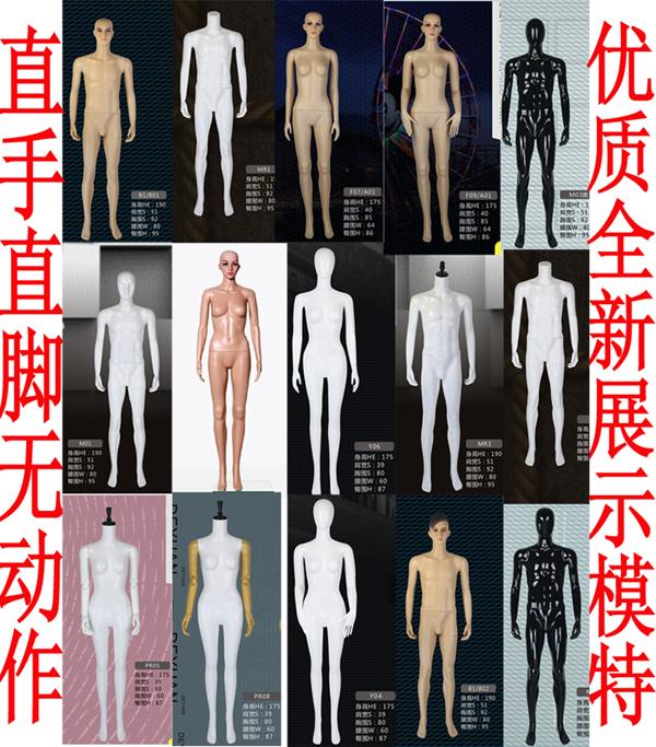 服装展示架 模特道具 全身 假人 男 女 直手直脚人体内衣有头直立