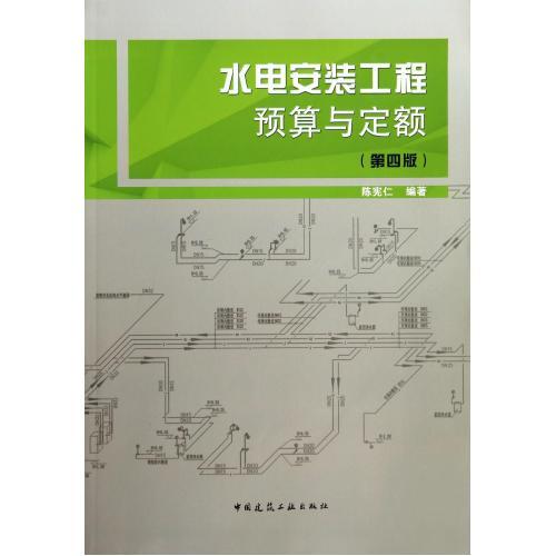 水电安装工程预算与定额(第4版) 陈宪仁 正版书籍 建筑