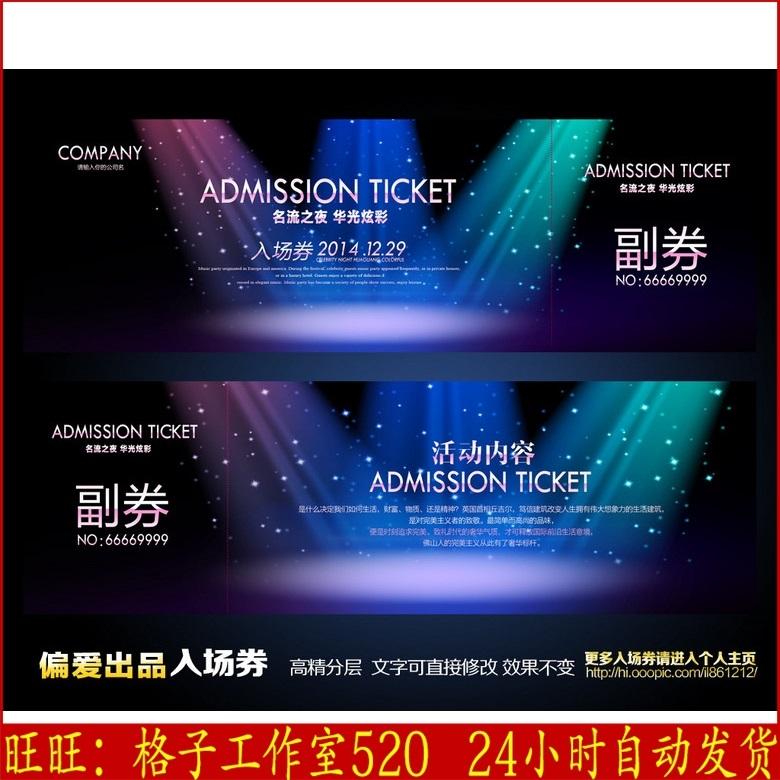时尚入场券 手绘水彩企业音乐会活动开场入场券模板psd模板素材