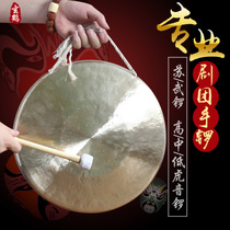 Xuan Crane troupe with professional gong Su Wu Gong high school low tiger sound Gong ring copper gong