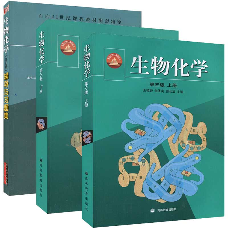 Beijing University of chemical  biological Wang m third edition version 3 volumes teaching + counseling  exercise set higher education press Wang m biochemistry teaching the basic tutorial section specify a Book