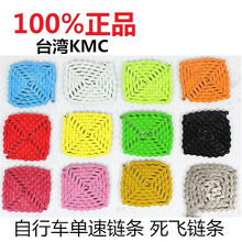 KMC single speed bicycle chain belt buckle dead magic speed chain Folding bikes ordinary bicycle chain