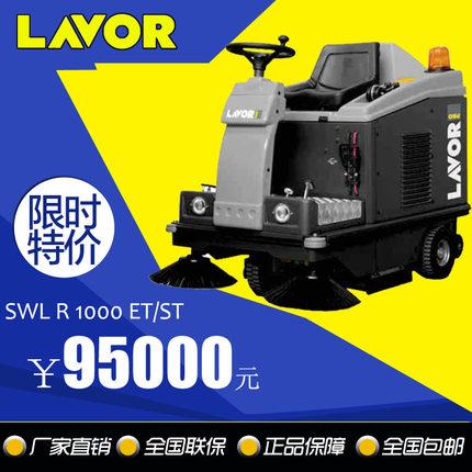 意大利乐华座驾式扫地机电瓶/汽油驱动驾驶式扫地车扫地机清洁机
