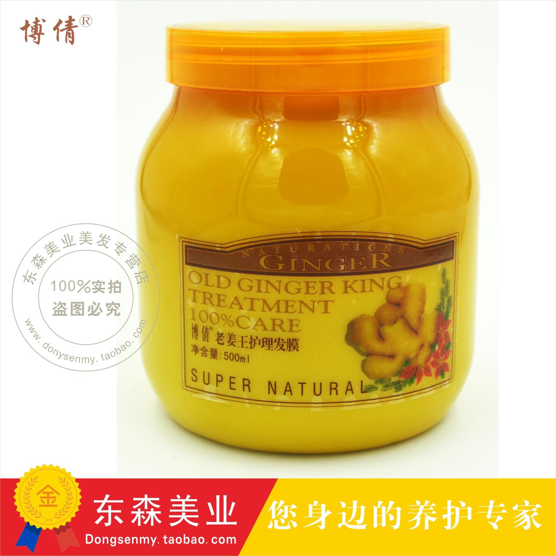 Король Цянь Бо аутентичными питание бесплатно имбирь имбирь сок от предотвращения твердых шелковистой кондиционера, 500 мл