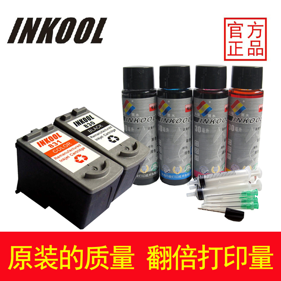 INKOOL 适用佳能PG-830墨盒 CANON IP1880 1180 MP198 CL-831墨水