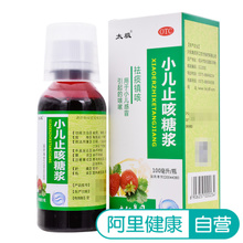 Taiji Children's Cough Syrup 100ml*1 Bottle/Box Cough, Phlegm Yellow