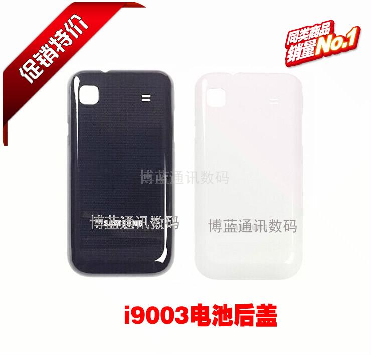 适用三星 I9003原装后盖 i9003电池盖 i9003手机外壳 i9003后壳