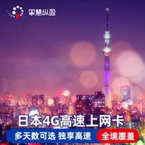 亿点日本电话卡4G东京冲绳大阪578天手机sim卡3G无限流量上网卡