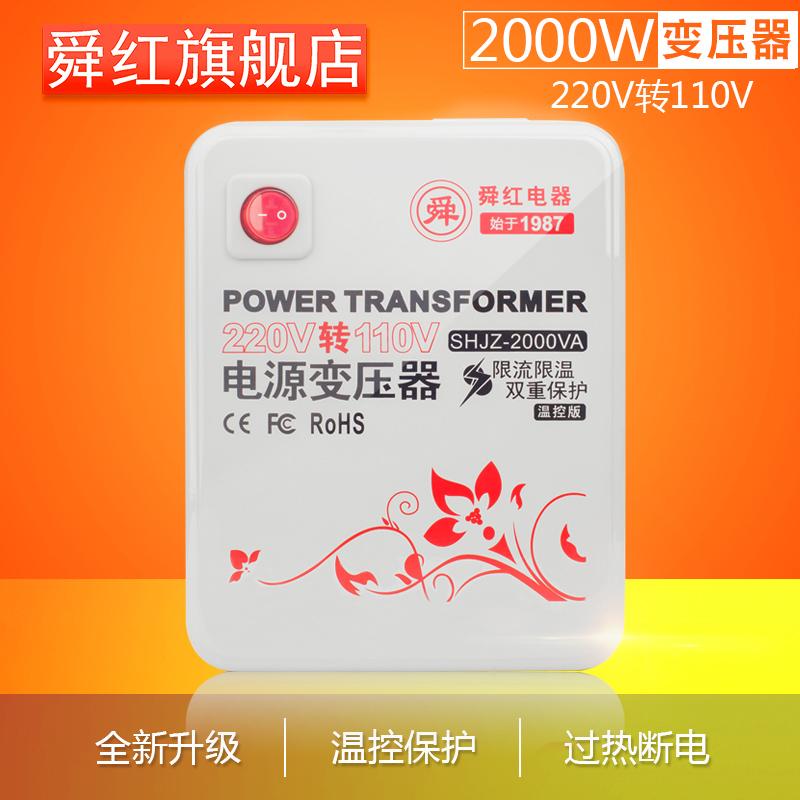 Смирно красный трансформатор 220v поворот 110v сша напряжение конвертер 2000w япония бытовой электрический рис горшок источник питания 100