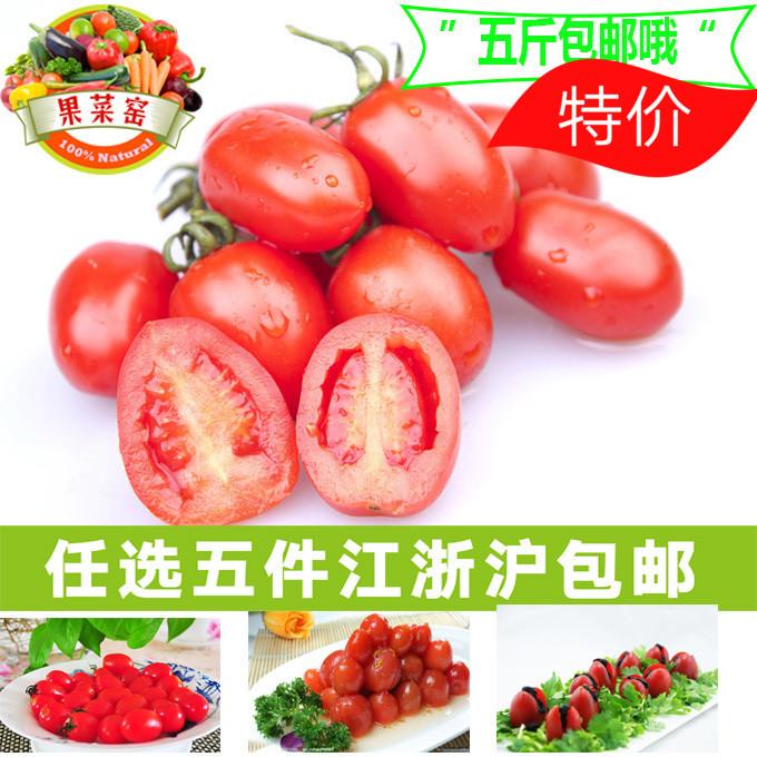 果菜窑 新鲜圣女果450G 水果樱桃 洋柿小西红柿小番茄4份包邮
