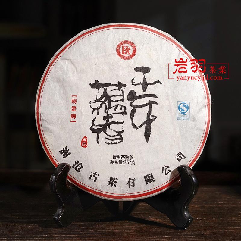 ���婀挪�2013年千年�N香357克云南普洱熟茶�~古�浼�料螃蟹�_包�]