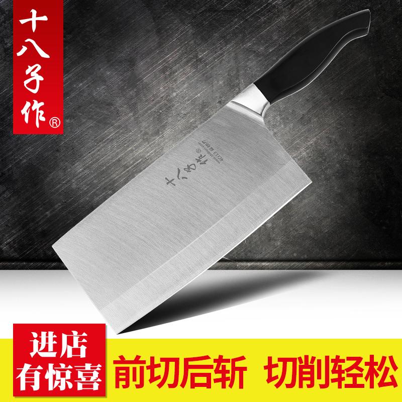 十八子作菜刀砍骨刀剁骨刀不鏽鋼廚房刀具廚師刀多用刀家用切片刀