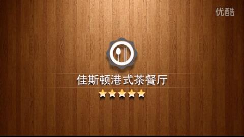 精美餐厅/餐馆/饭店/商场节日推广促销宣传片AE片头模板视频素材-视频素材-sucai.tv
