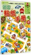 迷宮貼紙手冊(3歲)/頭腦開發叢書 博庫網