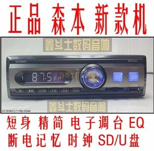 Morimoto MP3125 car MP3 player MP3 car stereo SD card machine USB radio on behalf of CD DVD